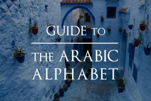 Guide-to-the-Arabic-Alphabet